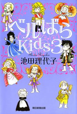 ベルばらKids3-電子書籍