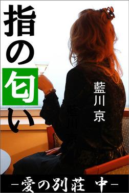 指の匂い ―愛の別荘 中―-電子書籍