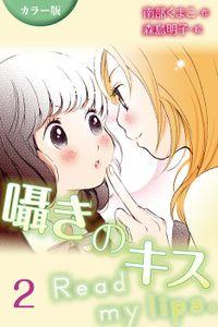 [カラー版]囁きのキス~Read my lips. 2巻〈デートなのに〉