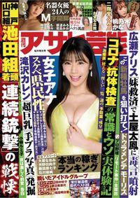 週刊アサヒ芸能 2020年06月11日号