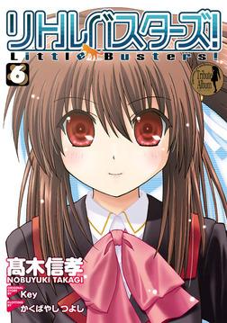 リトルバスターズ!(6)-電子書籍