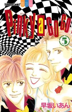Pinky a Go Go(5)-電子書籍