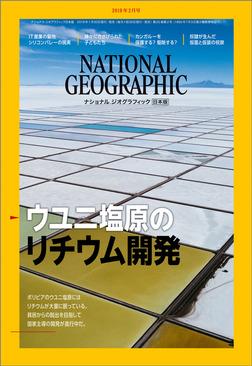 ナショナル ジオグラフィック日本版 2019年2月号 [雑誌]-電子書籍