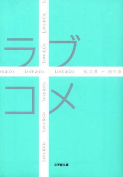 ラブコメ-電子書籍