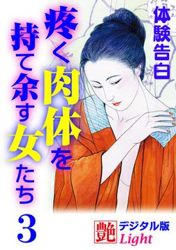 【体験告白】疼く肉体を持て余す女たち3-電子書籍