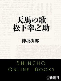 天馬の歌 松下幸之助-電子書籍