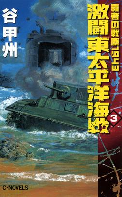 覇者の戦塵1943 激闘 東太平洋海戦3-電子書籍