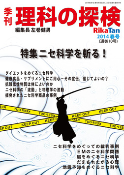 理科の探検2014年3月春号-電子書籍