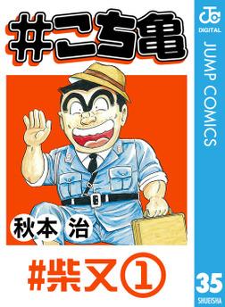 #こち亀 35 #柴又‐1-電子書籍
