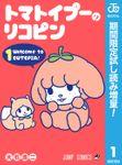 トマトイプーのリコピン【期間限定試し読み増量】 1