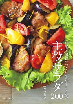 野菜と栄養たっぷりな具だくさんの主役サラダ200-電子書籍