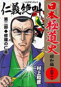 日本極道史~昭和編 第三十一巻