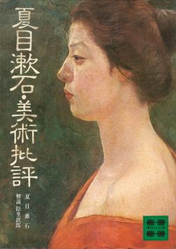 夏目漱石・美術批評-電子書籍