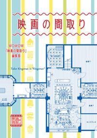 映画の間取り(扶桑社BOOKS)
