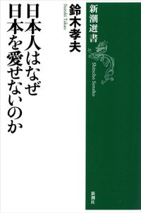 日本人はなぜ日本を愛せないのか(新潮選書)