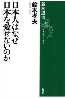 日本人はなぜ日本を愛せないのか(新潮選書)-電子書籍