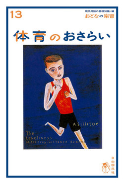 おとなの楽習 (13) 体育のおさらい-電子書籍
