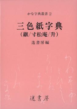 三色紙字典-電子書籍