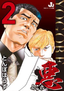 悪 よごれ 2-電子書籍