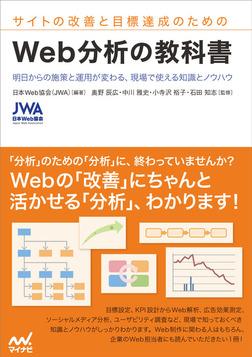 サイトの改善と目標達成のための Web分析の教科書-電子書籍