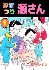 おまつり源さん(1)