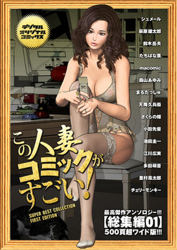 この人妻コミックがすごい!【総集編01】-電子書籍