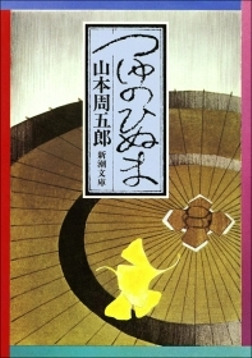 つゆのひぬま-電子書籍