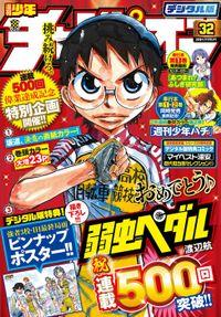 週刊少年チャンピオン2018年32号