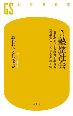 ルポ塾歴社会 日本のエリート教育を牛耳る「鉄緑会」と「サピックス」の正体-電子書籍
