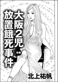 大阪2児放置餓死事件(単話版) 【後編】