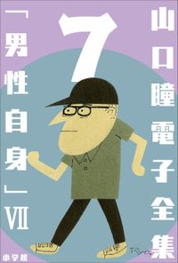 山口瞳 電子全集7 『男性自身VII 1988~1991年』