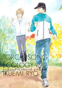トーチソング・エコロジー (2)