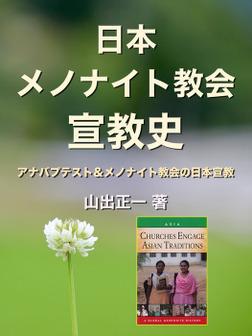 日本メノナイト教会宣教史-電子書籍