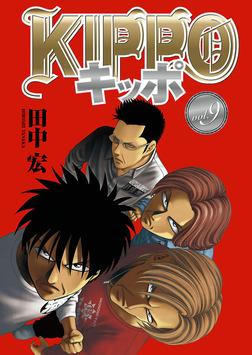 KIPPO vol.9-電子書籍