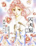 八犬伝(ウィングス・コミックス)