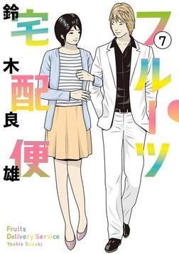 フルーツ宅配便(7)-電子書籍
