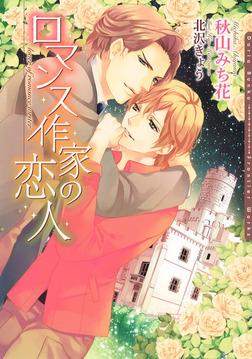 ロマンス作家の恋人-電子書籍
