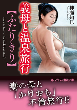 義母と温泉旅行【ふたりきり】-電子書籍