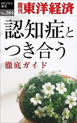 認知症とつき合う―週刊東洋経済eビジネス新書No.284-電子書籍