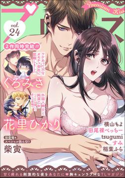 Premium Kiss Vol.24-電子書籍