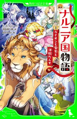 新訳 ナルニア国物語 (1)ライオンと魔女と洋服だんす-電子書籍