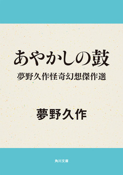 あやかしの鼓 夢野久作怪奇幻想傑作選-電子書籍