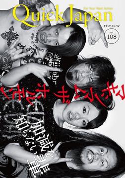 Quick Japan (クイックジャパン) Vol.108 2013年6月発売号 [雑誌]-電子書籍