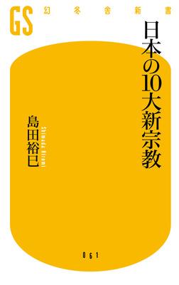 日本の10大新宗教-電子書籍