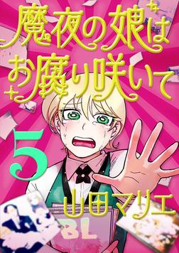 魔夜の娘はお腐り咲いて【単話】(5)-電子書籍