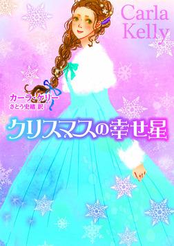 クリスマスの幸せ星-電子書籍
