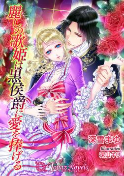 麗しの歌姫は黒侯爵に愛を捧げる【書下ろし・イラスト10枚入り】-電子書籍