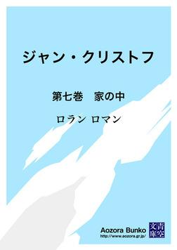ジャン・クリストフ 第七巻 家の中-電子書籍