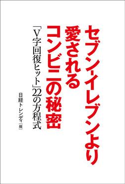セブン-イレブンより愛されるコンビニの秘密-電子書籍