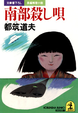 南部殺し唄-電子書籍